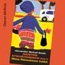 Naisten etsivätoimisto nro 1 – Mma Ramotswe tutkii - äänikirja