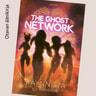 I. l. Davidson - The Ghost Network - Käynnistä