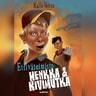 Kalle Veirto - Etsivätoimisto Henkka & Kivimutka