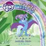 My Little Pony - Trixie ja Noiduttu kavio - äänikirja