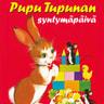 Pupu Tupunan syntymäpäivä - äänikirja