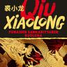 Xiaolong Qiu - Punaisen sankarittaren kuolema