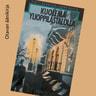 Kuolema ylioppilastalolla – Salapoliisiseikkailu Helsingissä syystalvella 1872 - äänikirja