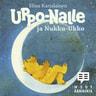 Uppo-Nalle ja Nukku-Ukko - äänikirja