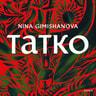 Nina Gimishanova - Tatko