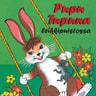 Pirkko Koskimies ja Maija Lindgren - Pupu Tupuna leikkipuistossa
