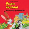 Pirkko Koskimies ja Maija Lindgren - Pupu Tupuna matkalla kaupunkiin